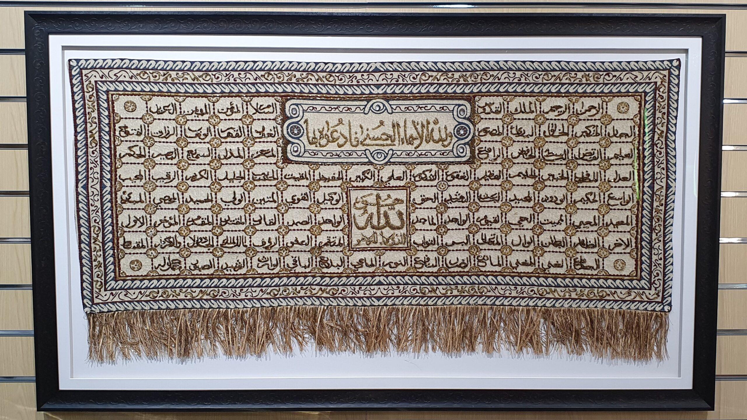 Cross-stitch 99 names of Allah 1